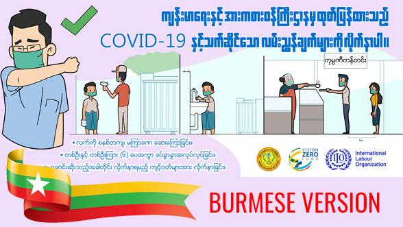 Course Image Covid-19 ကာကွယ်တားဆီးရေးနှင့် လျှော့ချရေး- အထည်ချုပ်လုပ်ငန်း