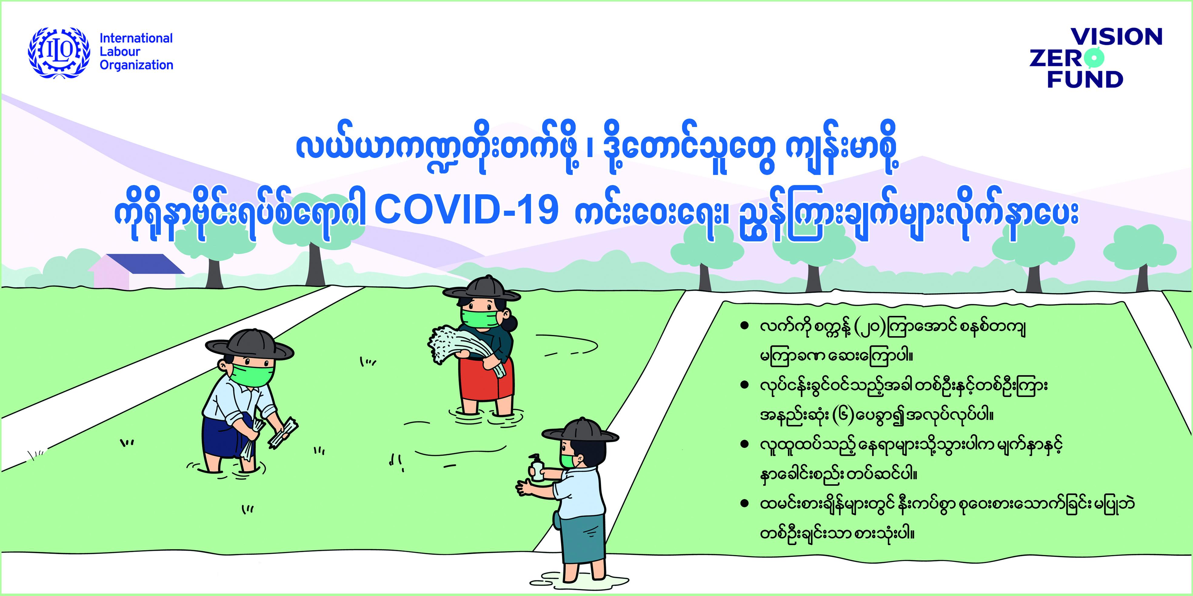 Course Image COVID- 19 ကာကွယ်တားဆီးရေးနှင့် လျှော့ချရေး  သင်တန်း (လယ်ယာစိုက်ပျိုးရေးလုပ်ငန်း)